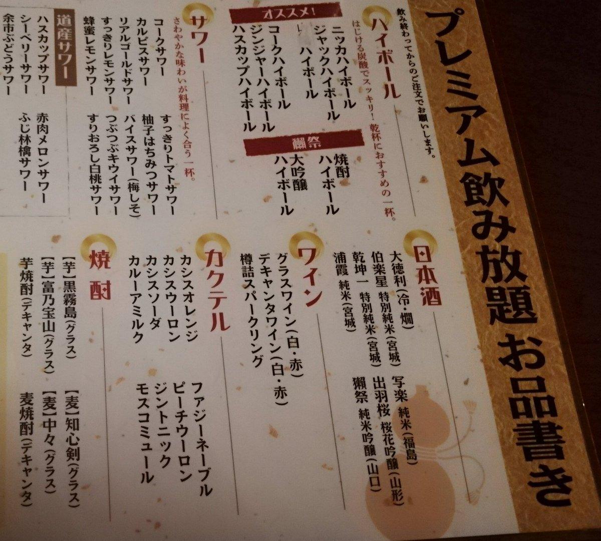 test ツイッターメディア - @mille69ayu 日本酒は伯楽星 浦霞、写楽、獺祭 飲みました〜😊✨ https://t.co/NGsYpiZJoR