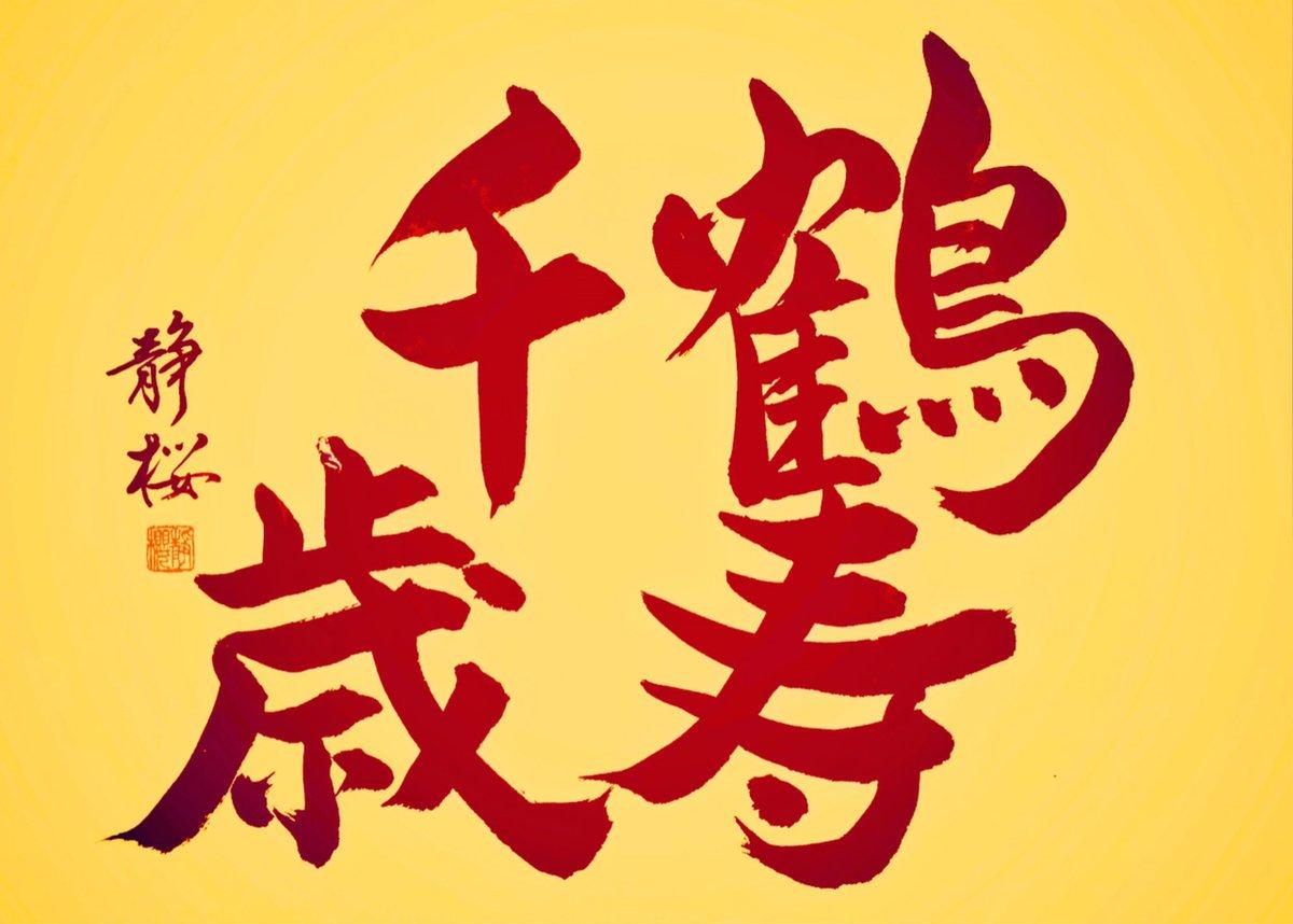 test ツイッターメディア - 【鶴寿千歳】かくじゅせんざい 長く生きること。 おはようございます☀ 今日は敬老の日。 鶴は千年生きることができると言われていることからの四文字熟語✨ 生涯生きがいを持ち,いかに自分らしく生きられるか!自分の人生を振り帰った時,満足できる生き方ができますように👍💕筆の泉🌸静桜 https://t.co/Qvvulczsfb
