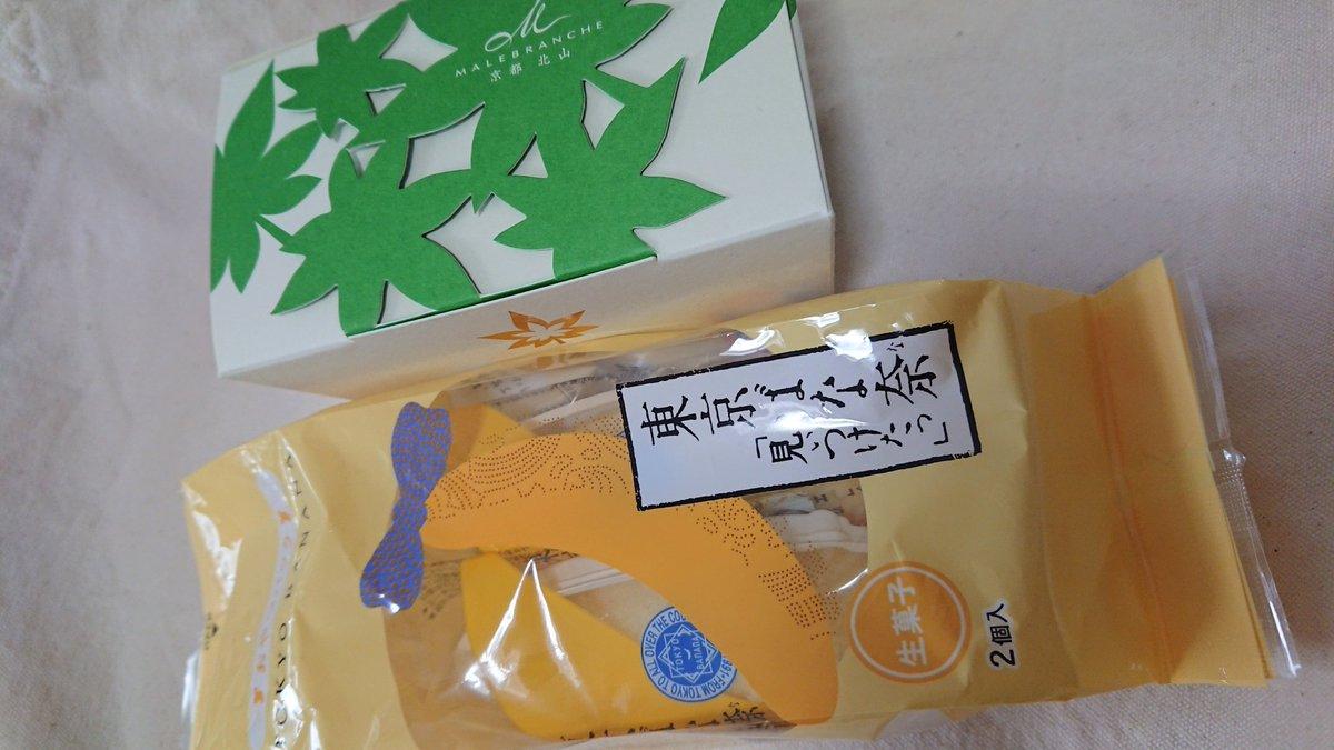 test ツイッターメディア - 京都駅のキオスクで東京ばな奈売っていたから、思わず買った(笑)。自分用の京都土産はマールブランシュのかえでパイ。リーフパイみたいなのかな? https://t.co/UxgxuqJrvn