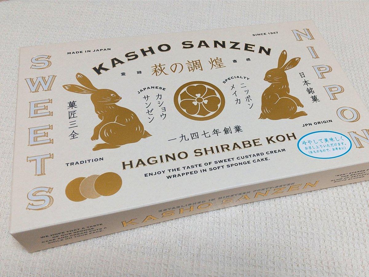 test ツイッターメディア - 星組千秋楽を無事迎えたので、先日東京駅グランスタの菓匠三全で買い求めた『萩の調 煌』をお祝いに開封。『萩の月』と食べ比べしてみよう。菓匠三全さーん、萩の月星組公演パッケージ、嬉しかったです。ロミジュリもあるといいな。だって劇場に行ったら大好きな萩の月が買えるんだものー! https://t.co/0wjPfK3qAU