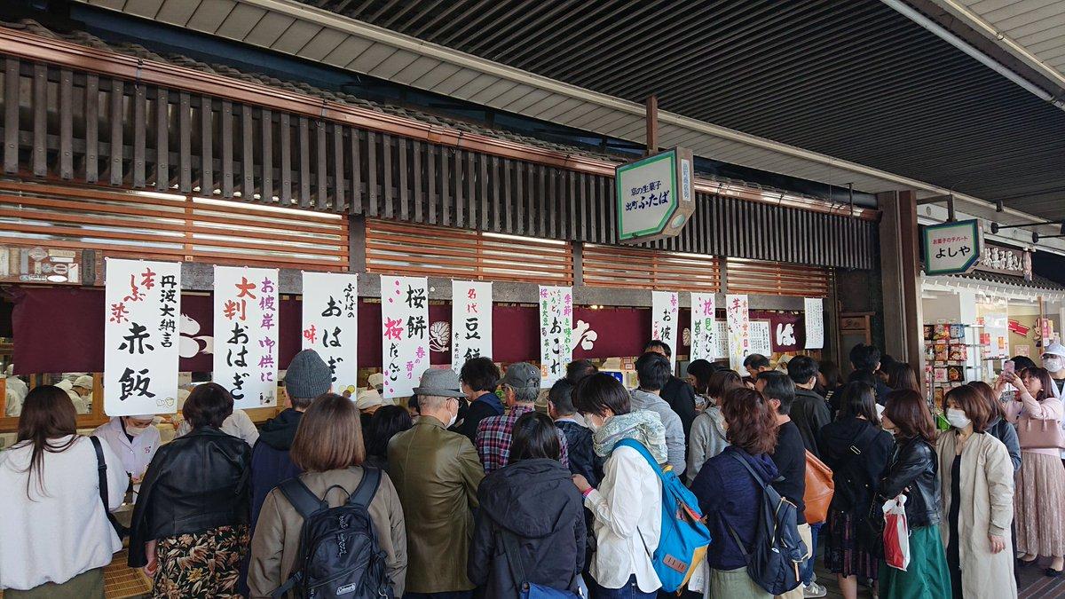 test ツイッターメディア - ちなみに。京都の地元民大好きな豆餅で有名な出町ふたばは、緊急事態宣言真っ只中の5月でも大行列でした。 https://t.co/6RQbag4sYk