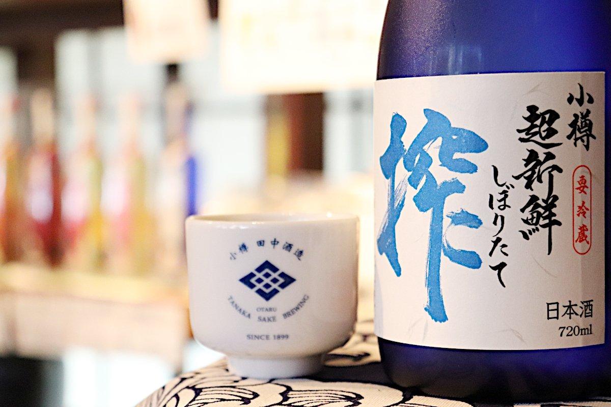 test ツイッターメディア - こんにちは、小樽の田中酒造です。今日は純米大吟醸酒の搾り作業を行っております。本店ではその搾りたてを直接ビン詰めした超新鮮しぼりたて純米大吟醸酒を数量限定で試飲販売しています。Alc16%日本酒度±0でとってもフルーティーです。😊 #小樽 #田中酒造 #ふなくち #日本酒 #小樽のグルメ https://t.co/OW9JXMJtpq