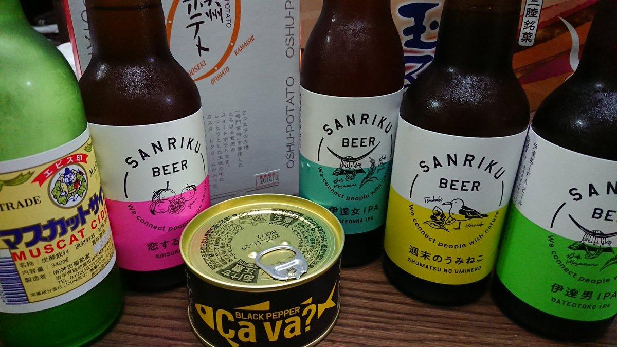 test ツイッターメディア - 今回岩手県で買ってきた物たちです(・∀・)b 奥州ポテト かもめの玉子 三陸ビール(4種) マスカットサイダー Ca va?(Black pepper) https://t.co/4auty0XUOw