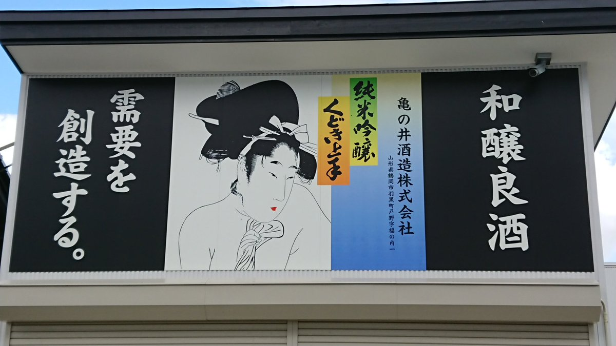 test ツイッターメディア - 亀の井酒造休みだった。残念。 くどき上手は日本酒が好きになるきっかけとなったお酒でした。 外観は見れたので満足。  #亀の井酒造 #くどき上手 https://t.co/HGDlCXl2u0