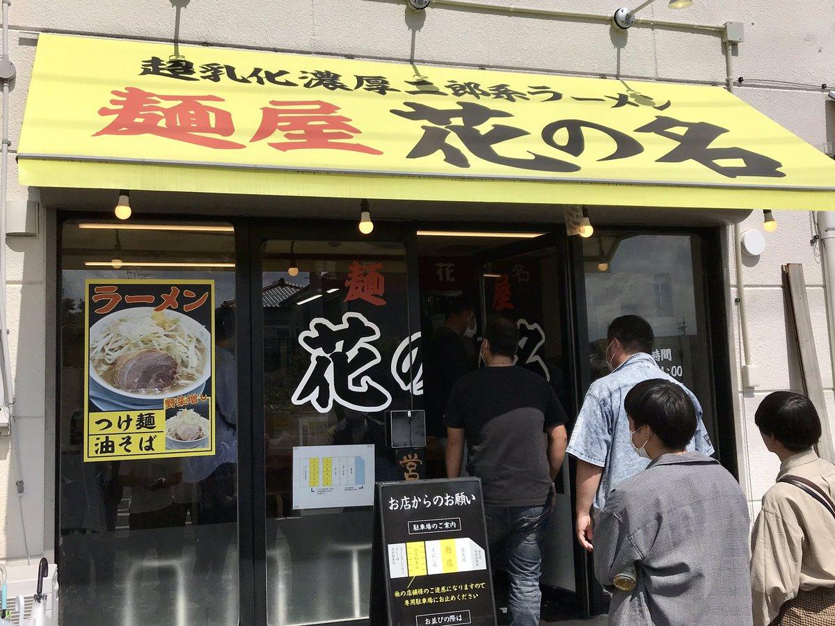 test ツイッターメディア - 佐久市にある麺屋花の名さんに行ってきました🚙  二郎系でかなり人気があるとの事で、気合を入れて、東信遠征✌️ 開店前に20人ほどの行列😅 開店から食べ終わるまで、およそ1時間⏰でもその価値は十分にありました😋二郎系で一番好きな味に出会えた気分〜♬  店主さんが、BUMP好きなのも好印象でした🤗 https://t.co/HXboas7TNn