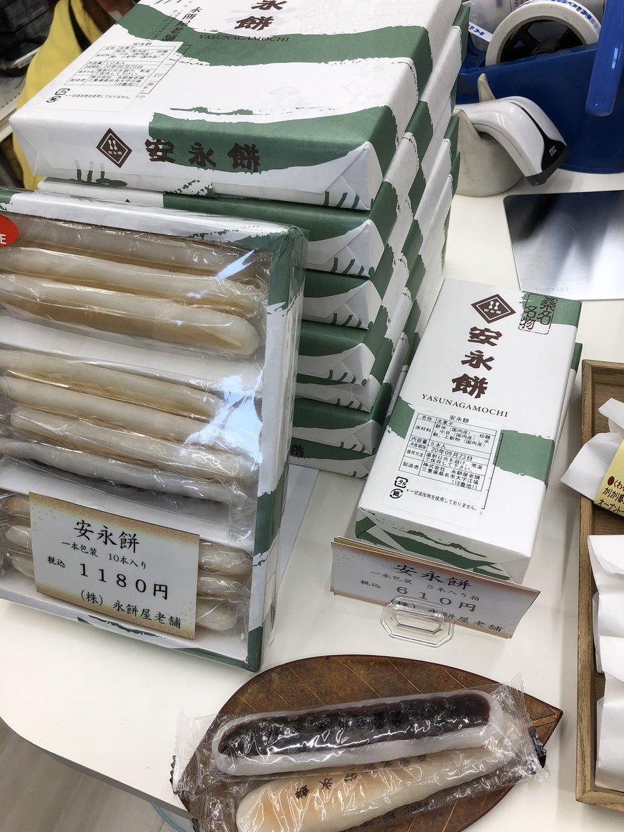 test ツイッターメディア - 安永餅も買お♡ https://t.co/PYKYfs3QgF