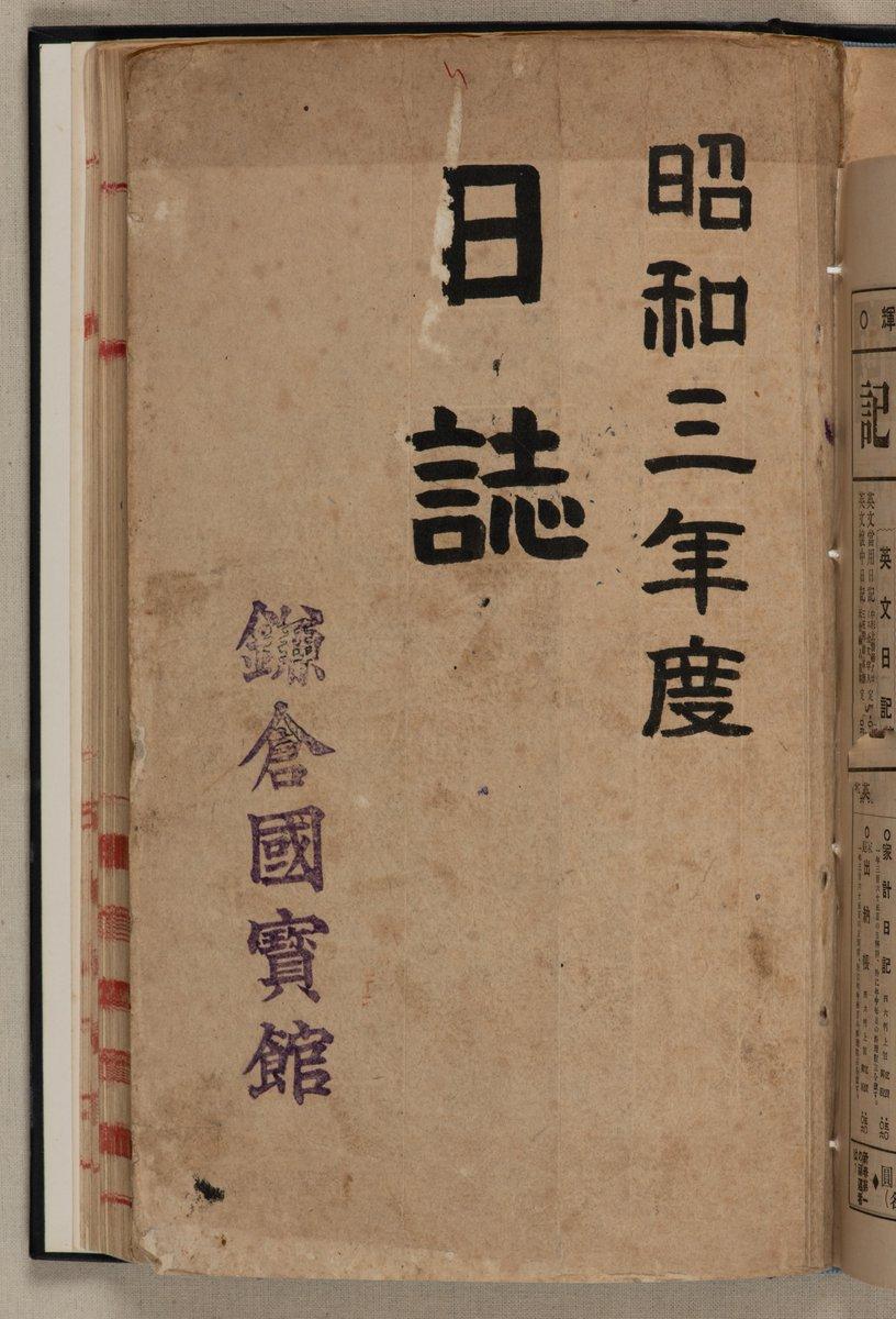 test ツイッターメディア - 今年で鎌倉国宝館は開館92周年を迎えましたが、当初から綴られている『庶務日誌』があります。展示中の1941年11月16日の頁には、当時行われた古神宝展の記事があり、その日の入館者数は年間最高数1480名を記録した旨が記されています。日誌は今なお続けられ、今日の記録もまた大切に遺されていきます。 https://t.co/viHNxT6tR2