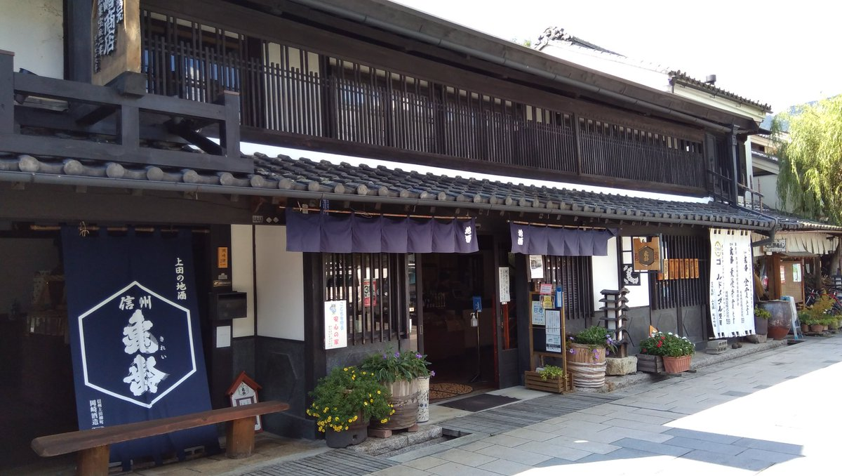 test ツイッターメディア - 上田市の岡崎酒造さんでお酒を買うよ。 https://t.co/5ncrVBv1fS