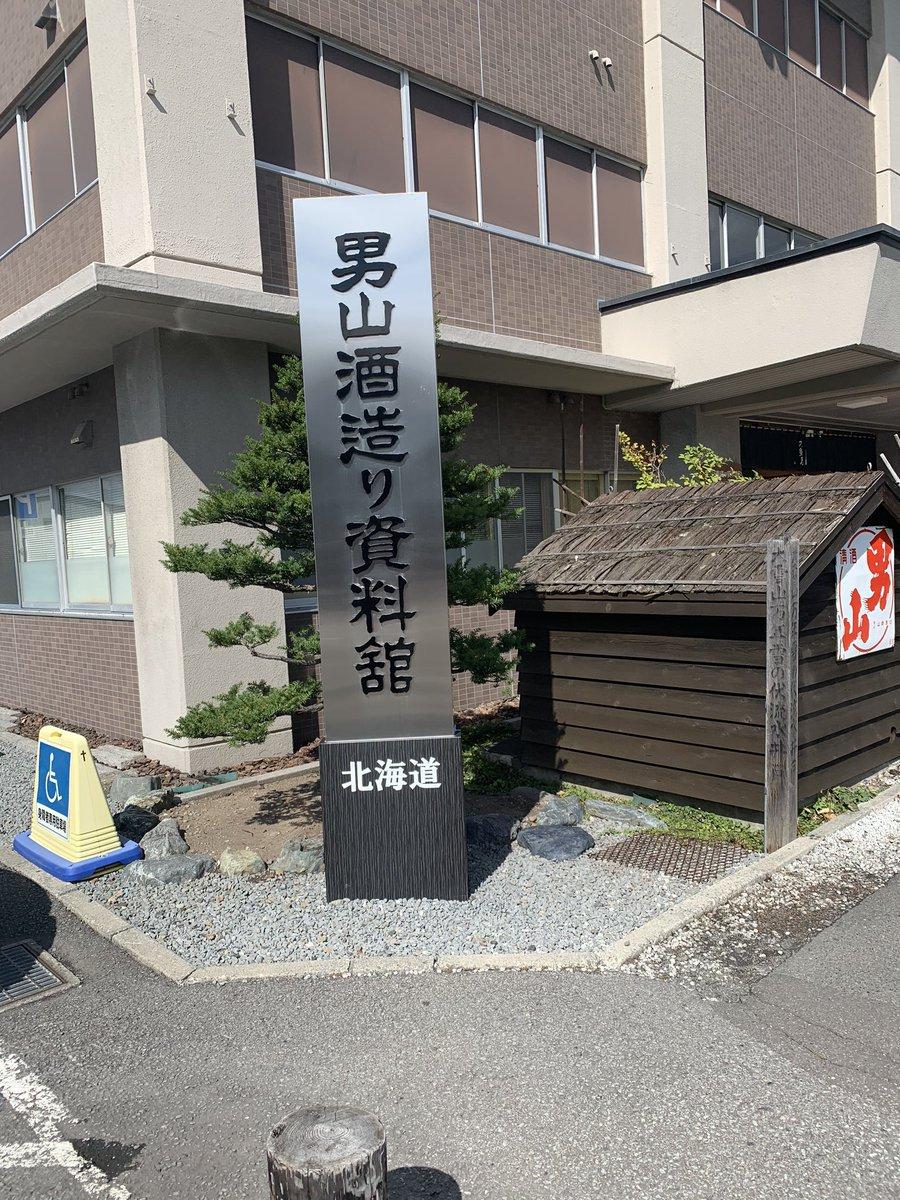 test ツイッターメディア - そして男山酒造 https://t.co/ZOBMLaVn3o