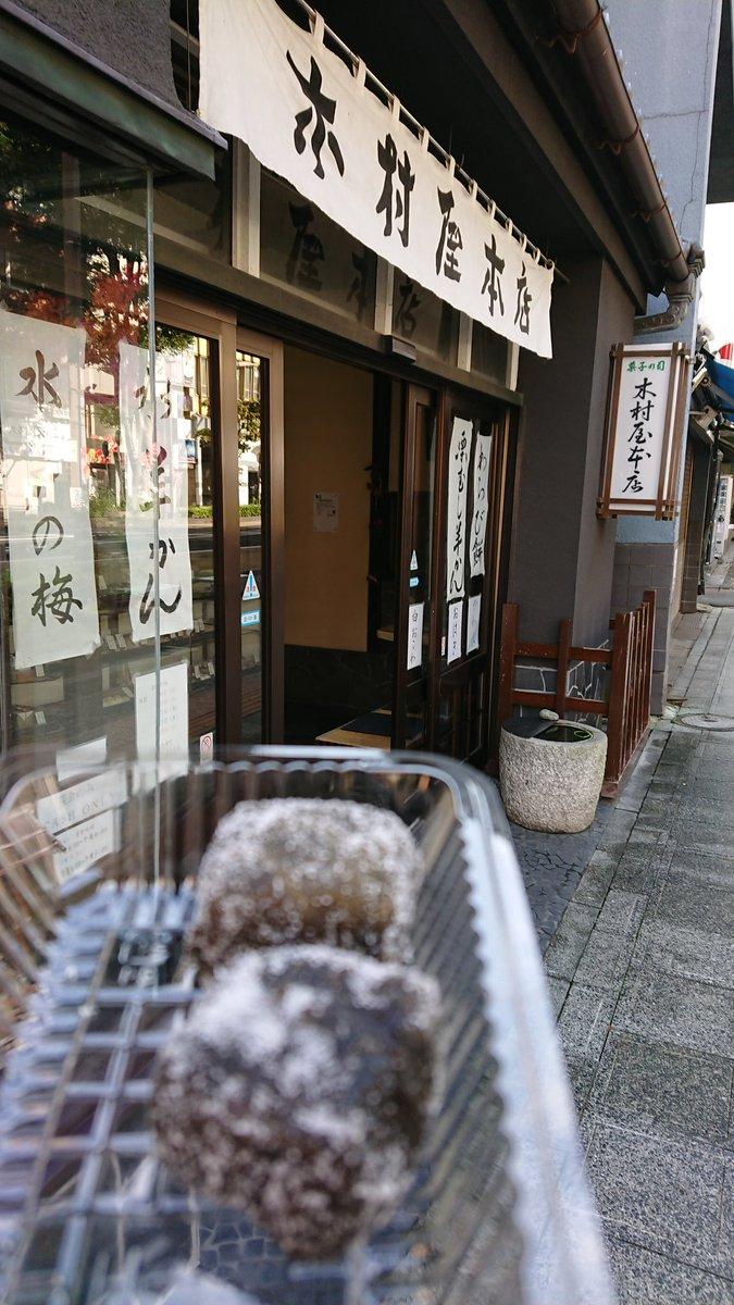 test ツイッターメディア - 水戸駅近く「木村屋」で、水戸の梅。珍しい黒餡です。けっこう甘めで一口でいけます。 https://t.co/bskZMrNzhl