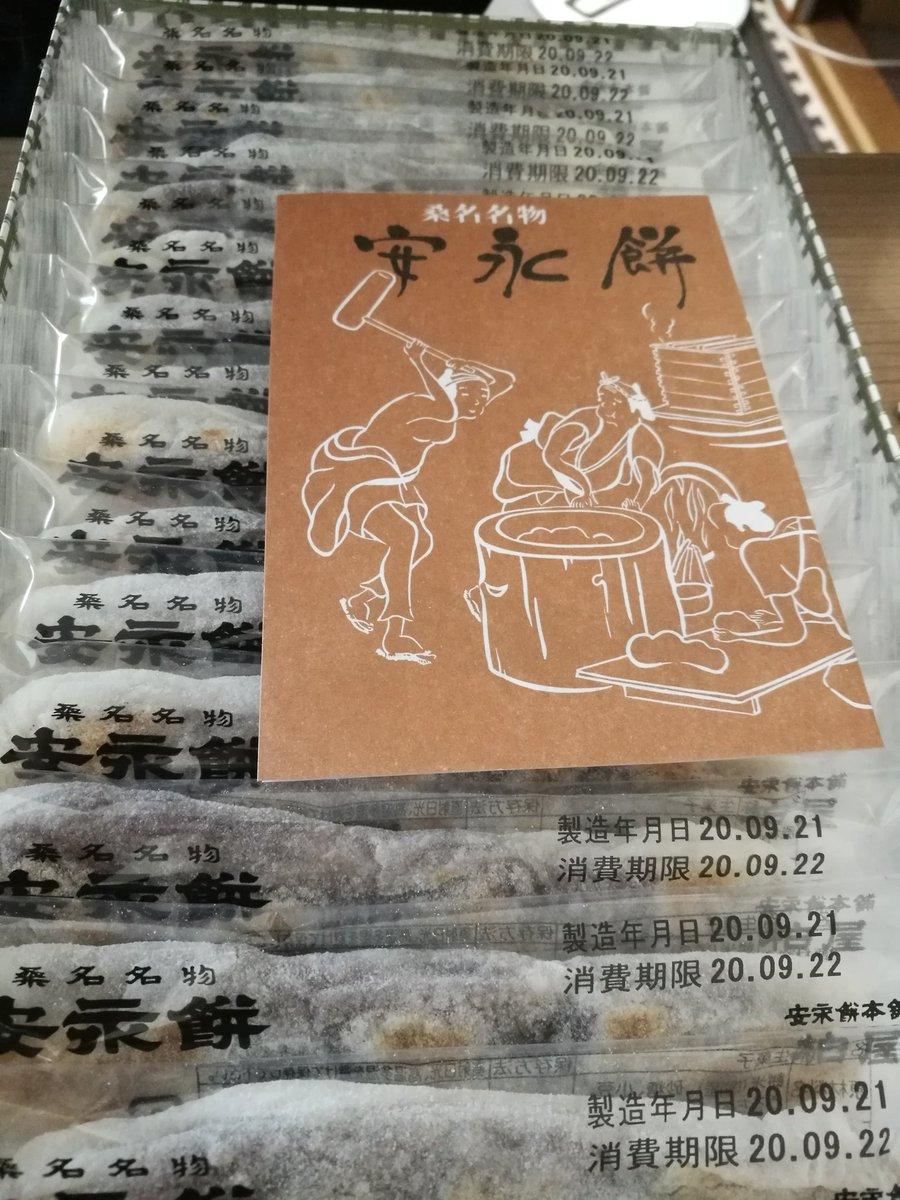 test ツイッターメディア - 個人的には 安永餅本舗柏屋 の安永餅が一番美味しい https://t.co/LjyJo7EWA0