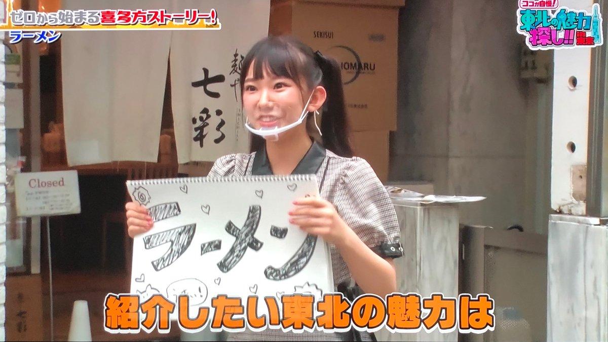 test ツイッターメディア - まりちゅうこと長澤茉里奈さんご出演、IBC岩手放送製作「ココが自慢!東北の魅力探し!in 東京」地元で放送されました。 まりちゅう担当は、八丁堀の喜多方ラーメン「麺や七彩」のご紹介、注文受けてから麺を打つのは凄い! 地上波東北限定で、オンデマも無く残念、是非、首都圏で放送して欲しいです。 https://t.co/R8Mt2qjkmM