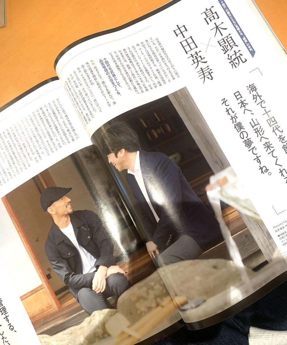 "test ツイッターメディア - ""Nだけのために倉庫を作ってもスペースが余る。結果、他の酒もきちんとした温度管理された倉庫で保管されることになります""   視野も視座も凄くてかっこよくて、改めて日本酒って素晴らしいなって思える記事でした!永久保存版。 #高木酒造 #十四代 #pen https://t.co/nTgDMLdMLb"
