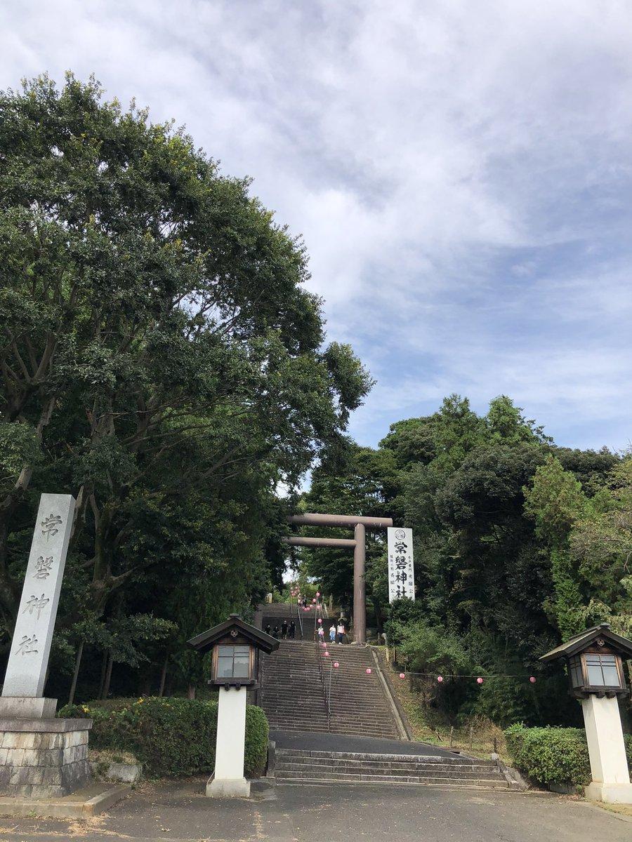 test ツイッターメディア - 茨城県水戸市 常磐神社  大渋滞から抜け出してこちらに初参拝。 広々とした敷地には梅の公園偕楽園や能楽殿など見所たくさんです。 https://t.co/pGTx67HDnR