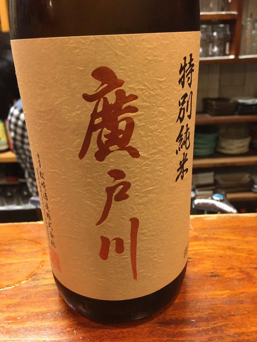 test ツイッターメディア - 続いては会津岩瀬のお酒、廣戸川の純米酒をば! https://t.co/CB9DYhmExg