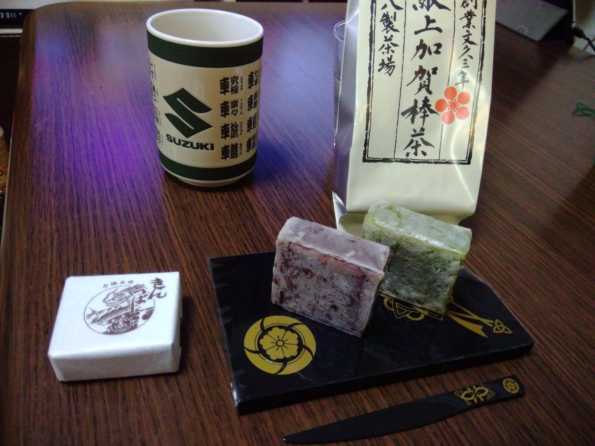 test ツイッターメディア - お土産に買ってきた、中田屋さんのきんつば! 金沢の名物だそうです。 ノーマルのと季節限定の(今はエンドウ豆の)と二種類。 加賀棒茶と一緒に、長谷部のお菓子器で頂きます。 https://t.co/bcftBB6W9d