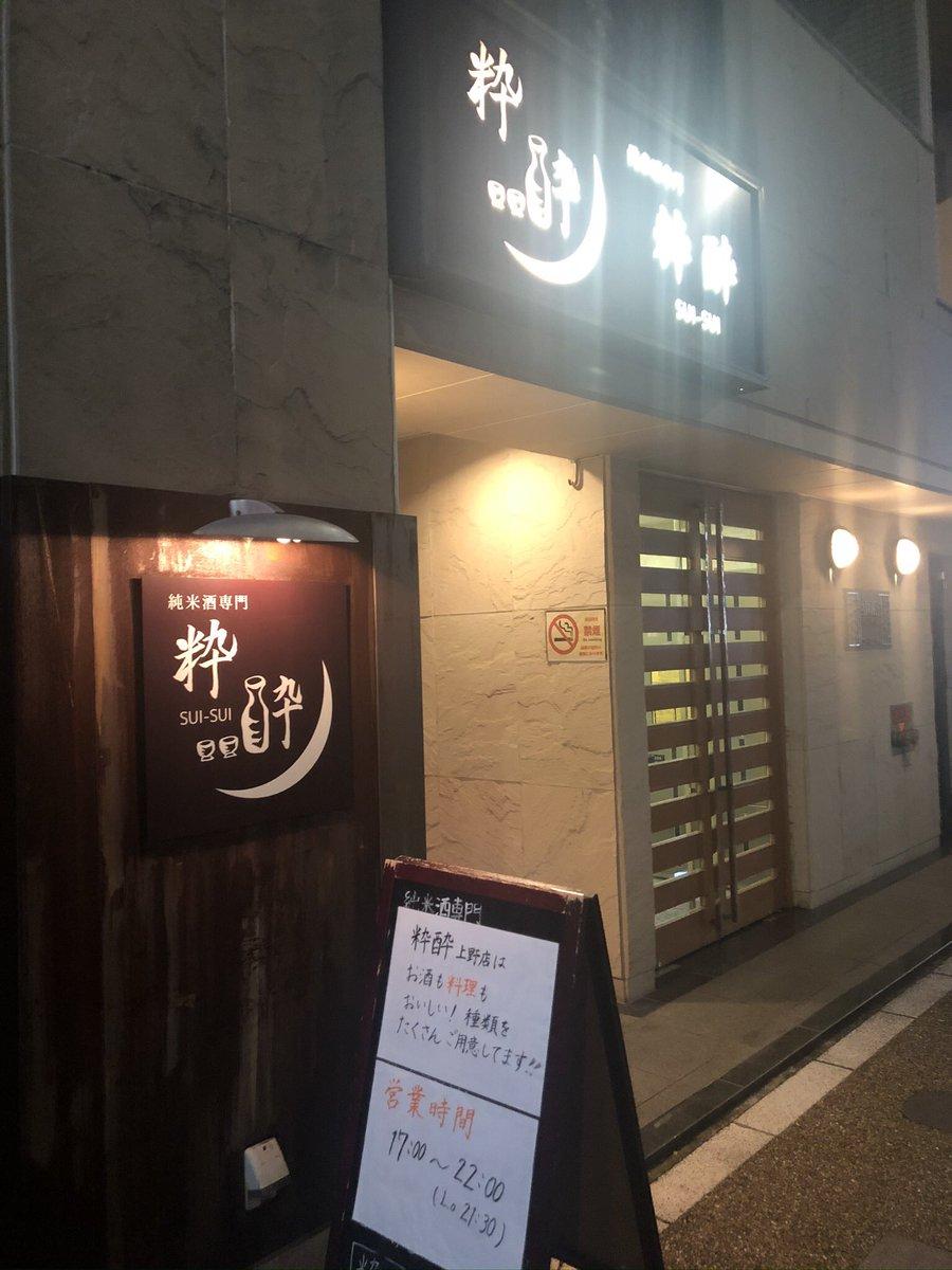 test ツイッターメディア - 時間無制限の飲み放題で150種類以上の日本酒を思う存分堪能したいなら上野の「粋酔」がお得🍶 4,950円(税込)で47都道府県の田酒・新政・而今・八海山など有名処も揃っています。肴になるようなフードメニューも豊富です🐟 https://t.co/nUqWt2LVBq