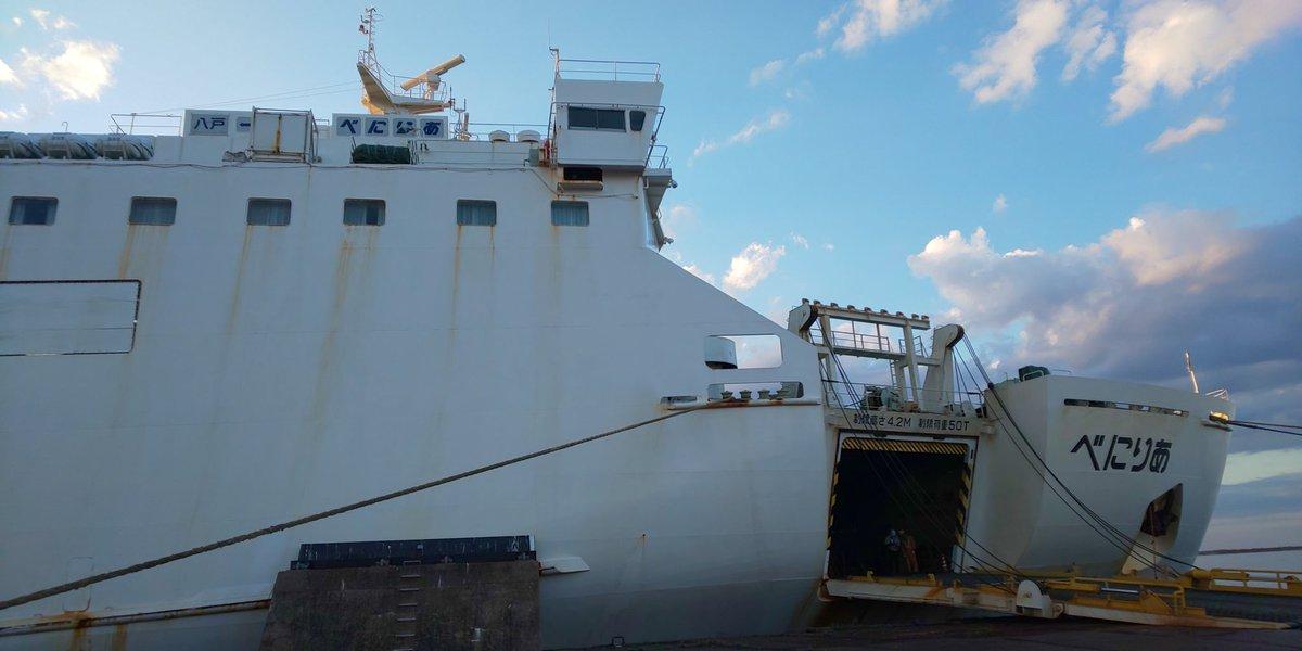 test ツイッターメディア - 今日のフェリーは、川崎近海汽船べにりあ。 なんとか間に合った。 晩飯買う暇がなかったから、南部せんべいのわれせんが晩飯。(まあ、名物かつ現地だと安い) https://t.co/jdltMzBbAH