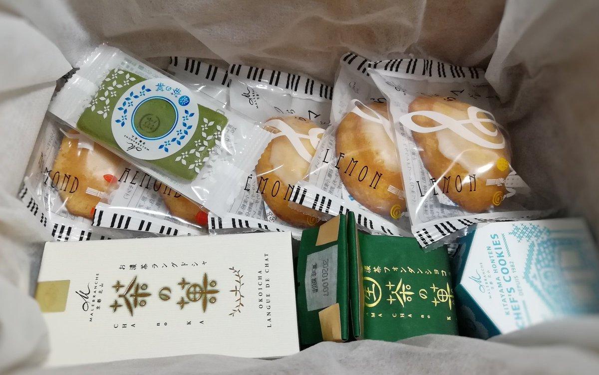test ツイッターメディア - 敬老の日 今年は京都のマールブランシュいろいろ🍵 ダンボールも可愛い https://t.co/gwa5DjbIFo