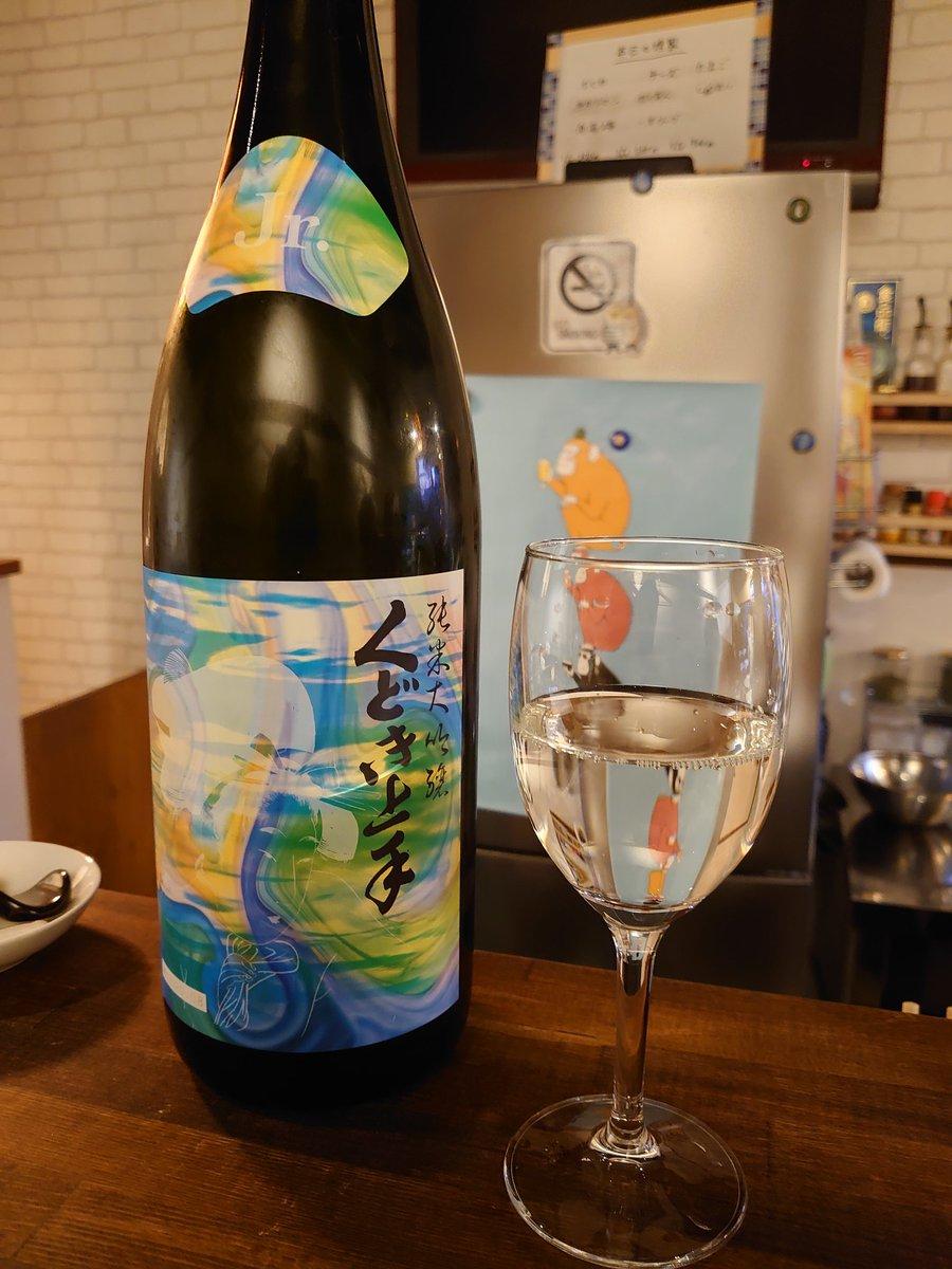 test ツイッターメディア - 日本酒とかビールとか。グレープエールは頑張れないかもしれない。 くどき上手の酒未来はくどき上手にしては苦味が強いかも。イメージ的にはもうちょい甘いかと思ったけど。 https://t.co/a3FyMcpiRy