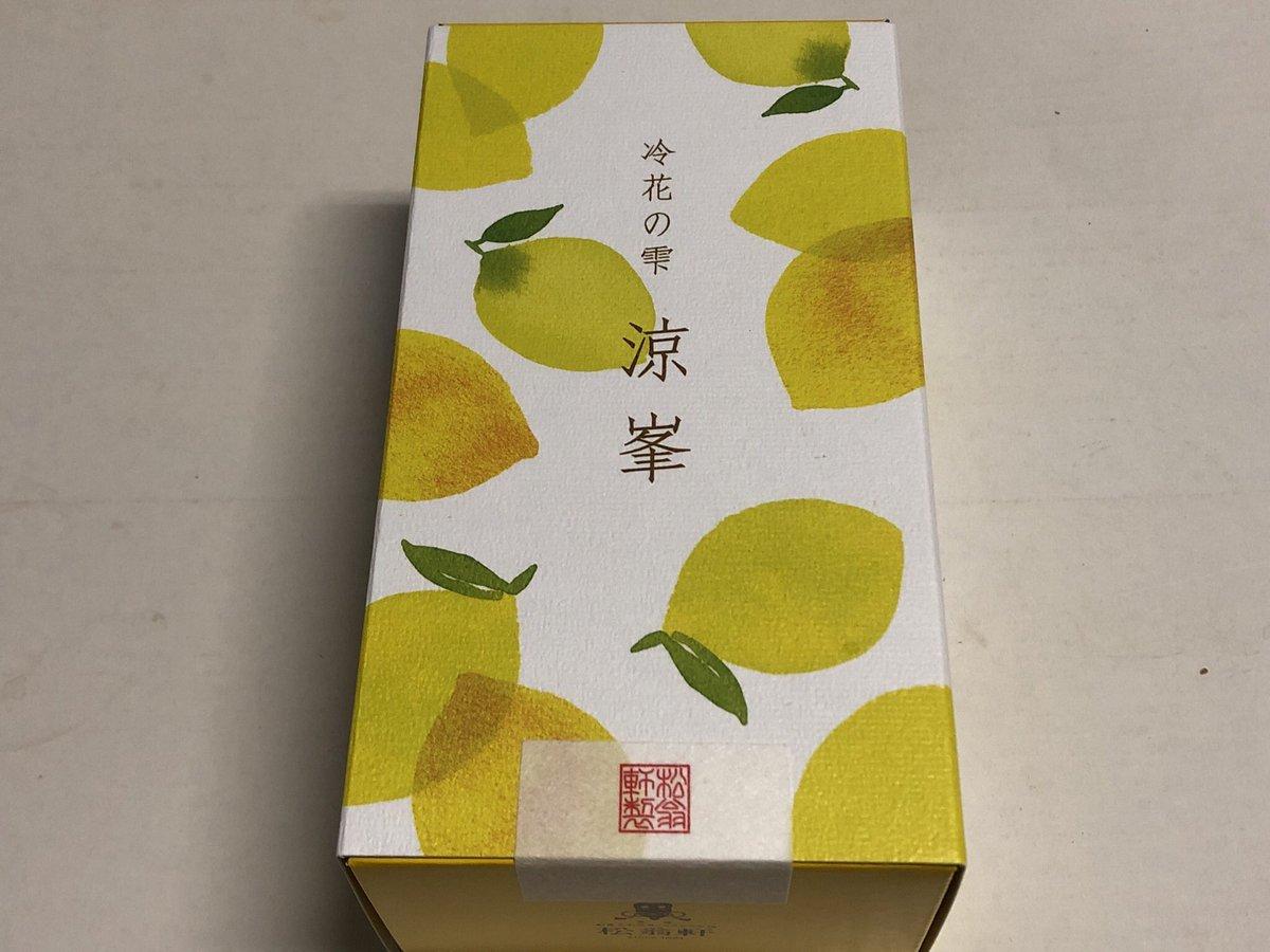 test ツイッターメディア - 松翁軒『涼峰』檸檬カステラ‼️ 数量限定‼️季節限定‼️ https://t.co/EA1VTClN9S
