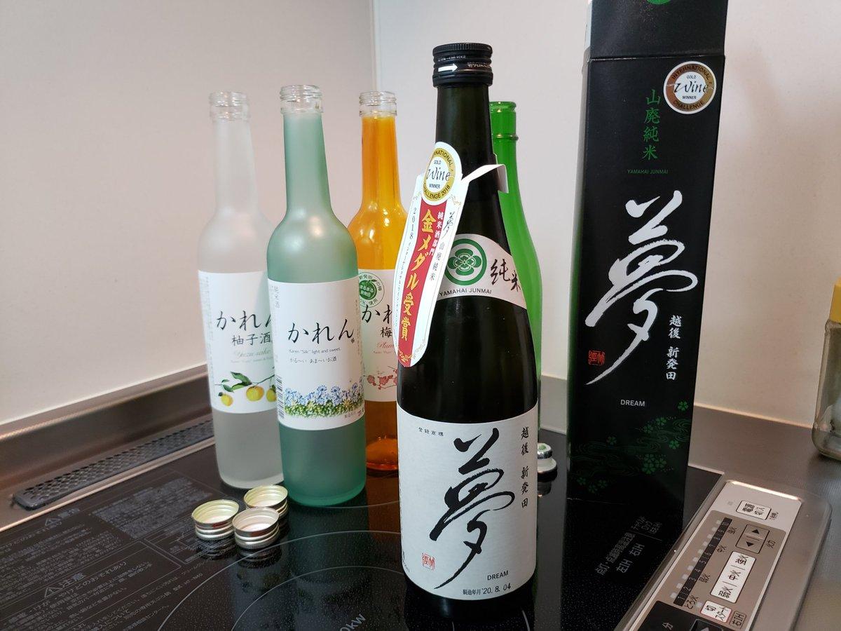 test ツイッターメディア - とある祝祭に備えて購入した日本酒も残すところあと1瓶。。。今回から参戦した新兵の私にも丁寧に接していただき市島酒造さんには感謝しかない。 『夢』いただきます。 あ、11月末のイベントもよろしくお願いいたします。 https://t.co/yUm6I1YNMA