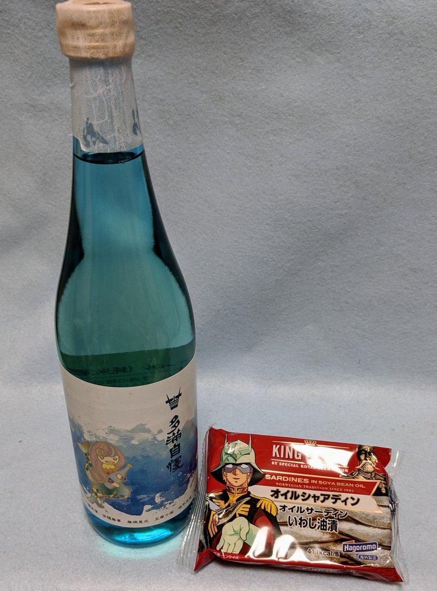 test ツイッターメディア - アマビエ八ツ橋のお礼にアマビエラベルの日本酒買ってきた! 多満自慢。ラベル可愛い ワシらは超下戸だからパパに飲んでもらうんだ。 普段はビールとワインとチューハイばかりだから日本酒どうかなあ。気に入って貰えると良いなあ。 https://t.co/7lt6jknCU1