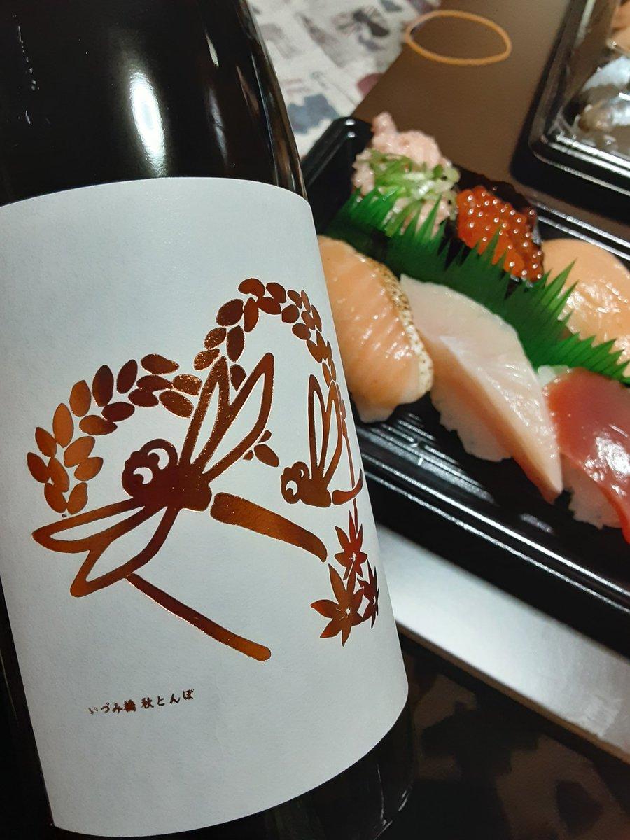 test ツイッターメディア - 今晩は、いづみ橋 秋とんぼをいただいたので、お寿司と一緒に #日本酒  #ひやおろし https://t.co/DB6IAVBB41
