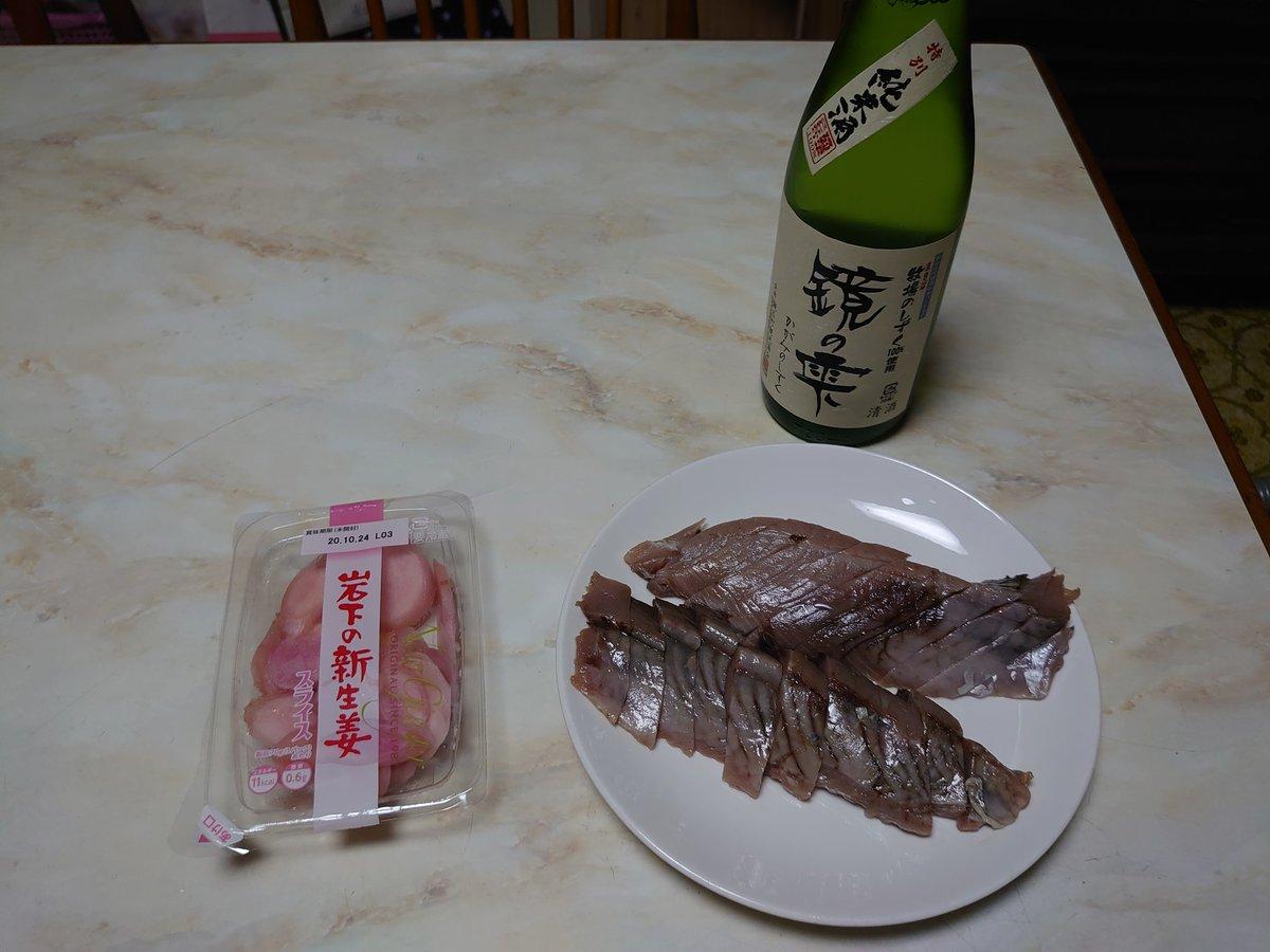 test ツイッターメディア - ネクワンから家に戻り、風呂から上がったところです。 山形四天王の皆様、お世話になりました。 閉店日にも行きたかったけど、その日は仕事だからしゃーない。  今日の晩酌は、鰹の刺身と岩下の新生姜を、「廣戸川」でお馴染みの松崎酒造(岩瀬郡天栄村)「鏡の雫 特別純米酒」で。  #ハサハ晩酌テロ https://t.co/oJoD8LqZnz