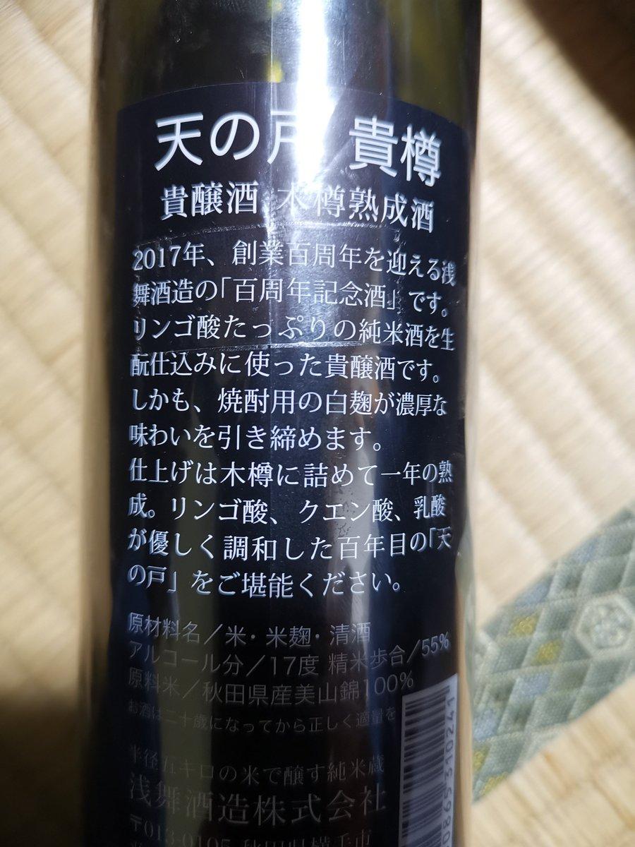 test ツイッターメディア - @m310kph11000rpm セーラーズさんで、ヨネザワさんがフォロアさんから頂いたお酒。秋田のお酒「天の戸 貴樽」というそうです。純米酒を仕込みに使ったっと言う贅沢なお酒。 個人的には度数も気にならず、常温でクピクピ美味しくいただけましたョ。 https://t.co/0A23qgSZSG