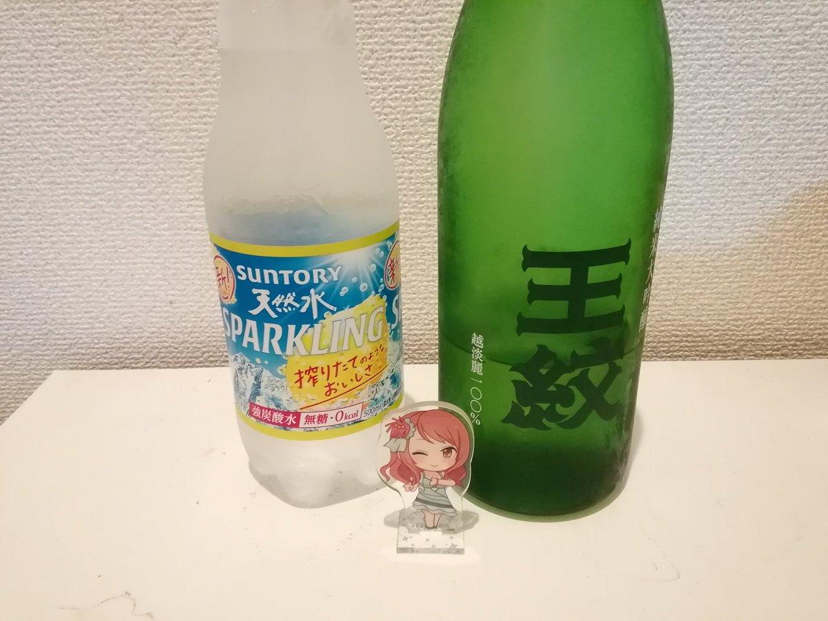 test ツイッターメディア - 先ほど買った手羽先と一緒に今日飲むお酒は日本酒のソーダ割りですが、新潟の酒蔵である市島酒造さんの王紋という日本酒を山梨県で採水したSUNTORY天然水スパークリングで割るので、これを川中島合戦割りと個人的に呼んでいます https://t.co/6Wp5MO1dct
