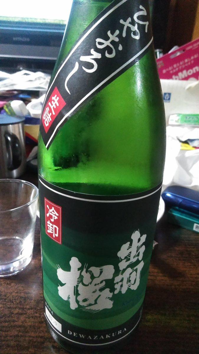 test ツイッターメディア - 今日の日本酒 出羽桜 ひやおろし 飲み口はスッキリだけど味わいが深く後味はスッと消えて爽快 これは美味しい!オススメ! https://t.co/SSNxgrm0qR