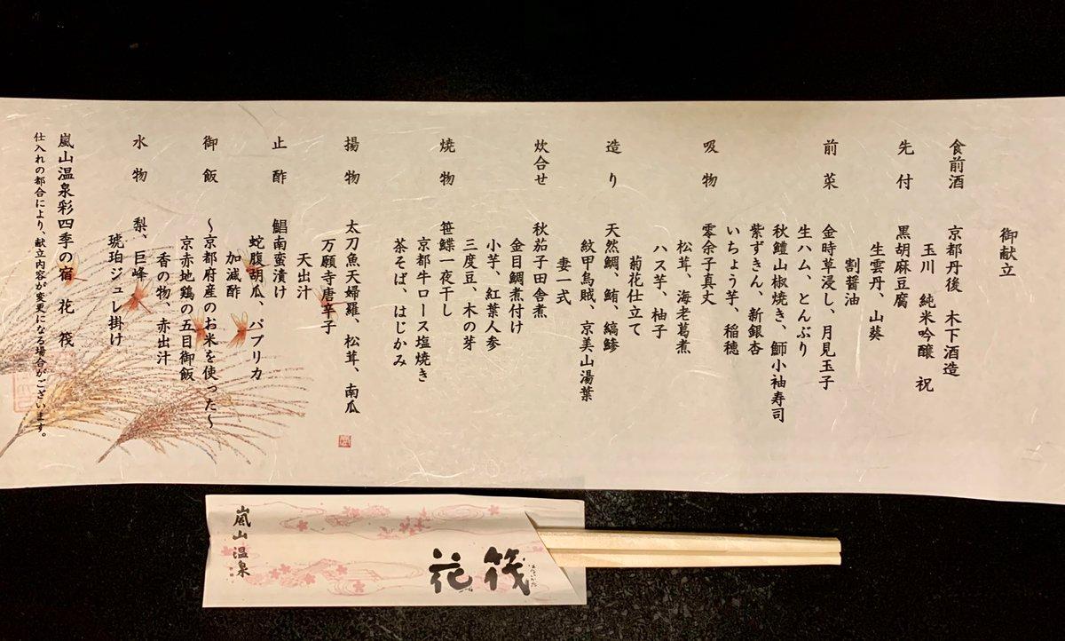 test ツイッターメディア - 今日と明日は京都嵐山😊  久しぶりに旅館に泊まった 部屋での晩ごはん🍚 https://t.co/IzxcBd4Mpf