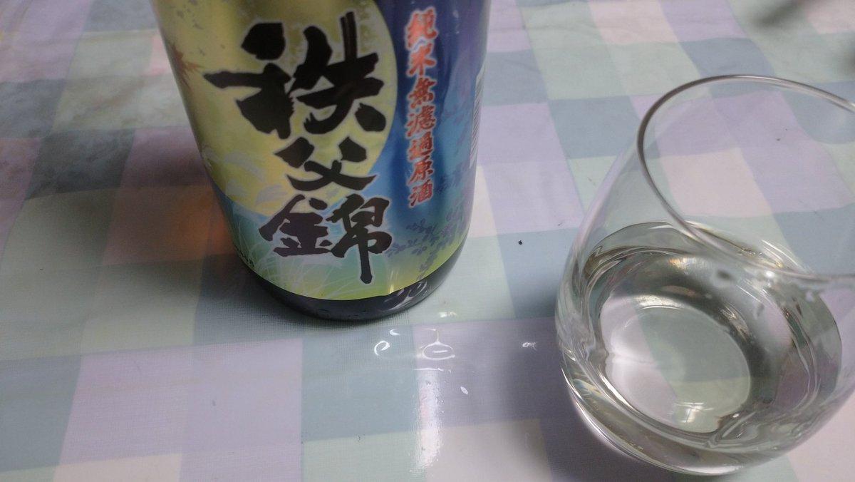 test ツイッターメディア - 秩父錦・純米無濾過原酒 埼玉のお酒。びっくりするくらい香る吟醸香。メロンとかカスタードクリームのそれ。やわらかーい飲み口だけどフィニッシュはわりとドライかなあ https://t.co/LSrqh2W2l2