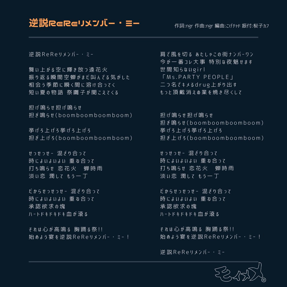 test ツイッターメディア - 2020/9/21(mon) 「エキセントリックトーキョー」 @池袋SOUNDPEACE  #モイメメ 1 逆説ReReリメンバー・ミー(新曲) 2 シュラルラ 3 THE WORLD PARTY LIGHT -MC- 4 少年の詩  夏の終わりを奏でる新曲 「逆説ReReリメンバー・ミー」 でした。有難う御座いました。 https://t.co/FlrJD8nvkA