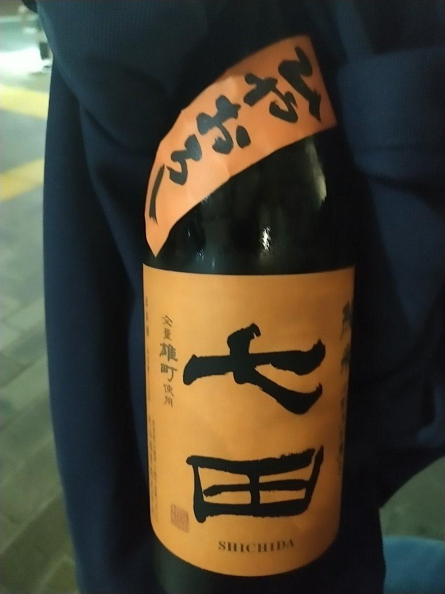 test ツイッターメディア - 七田、雄町。この前の紫ラベルよりは深みととろみ日本酒ちゃん https://t.co/WHwHzPA7BY