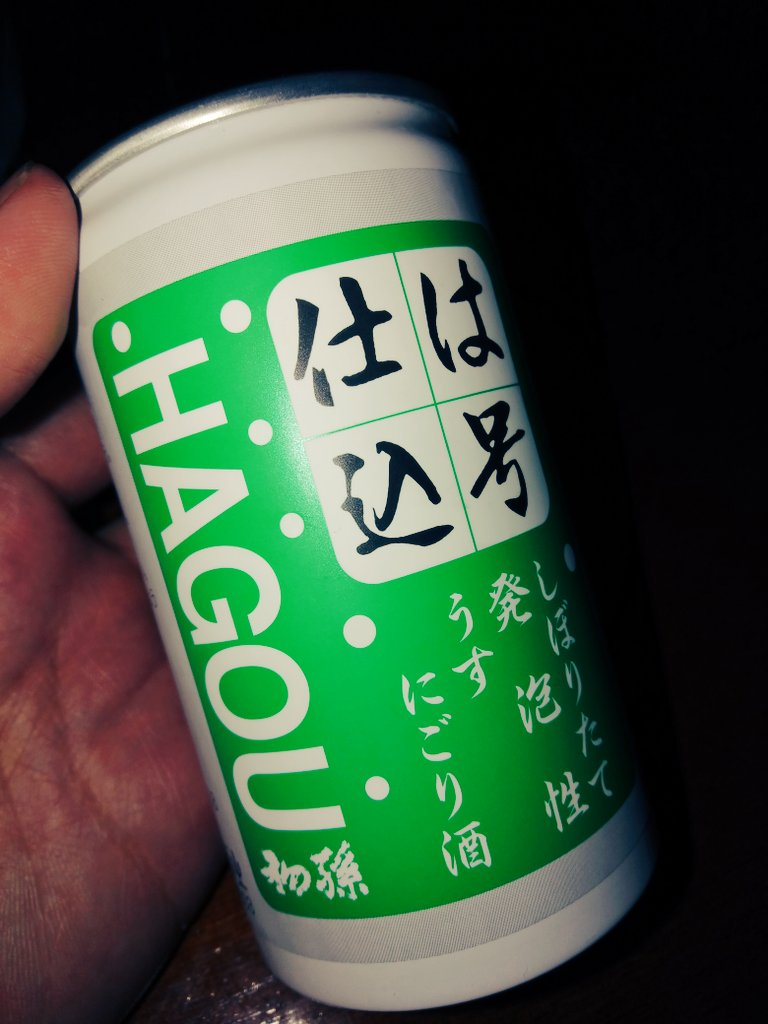 test ツイッターメディア - 日本酒ならコスパで甘口なら初孫のコイツがにごりにしては呑みやすくてなかなか炭酸キツイけどご当地酒には面白い。 普段日本酒は基本極辛生原酒が好きだけど旅行とかたまには甘いのもね、、、 くどき上手とかあるけど人によってはこんな甘口炭酸日本酒呑みやすいよね、、、 https://t.co/71tv4yRcES