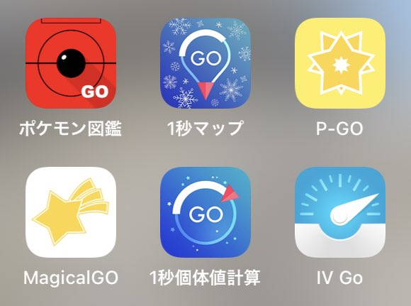 test ツイッターメディア - @musashi3158 こんなアプリありましたからね 2匹はサーチアプリで見つけてます😅 https://t.co/MUG6IScS4R