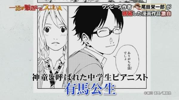 test ツイッターメディア - アニメ作品がトレンド入りしてたので 尾田栄一郎も嫉妬するくらい すごいいいアニメがあってそれが 【四月は君の嘘】っていうアニメ。  本当におすすめでとりあえず 見てほしい。泣ける。。 https://t.co/W8OyOYg6pE