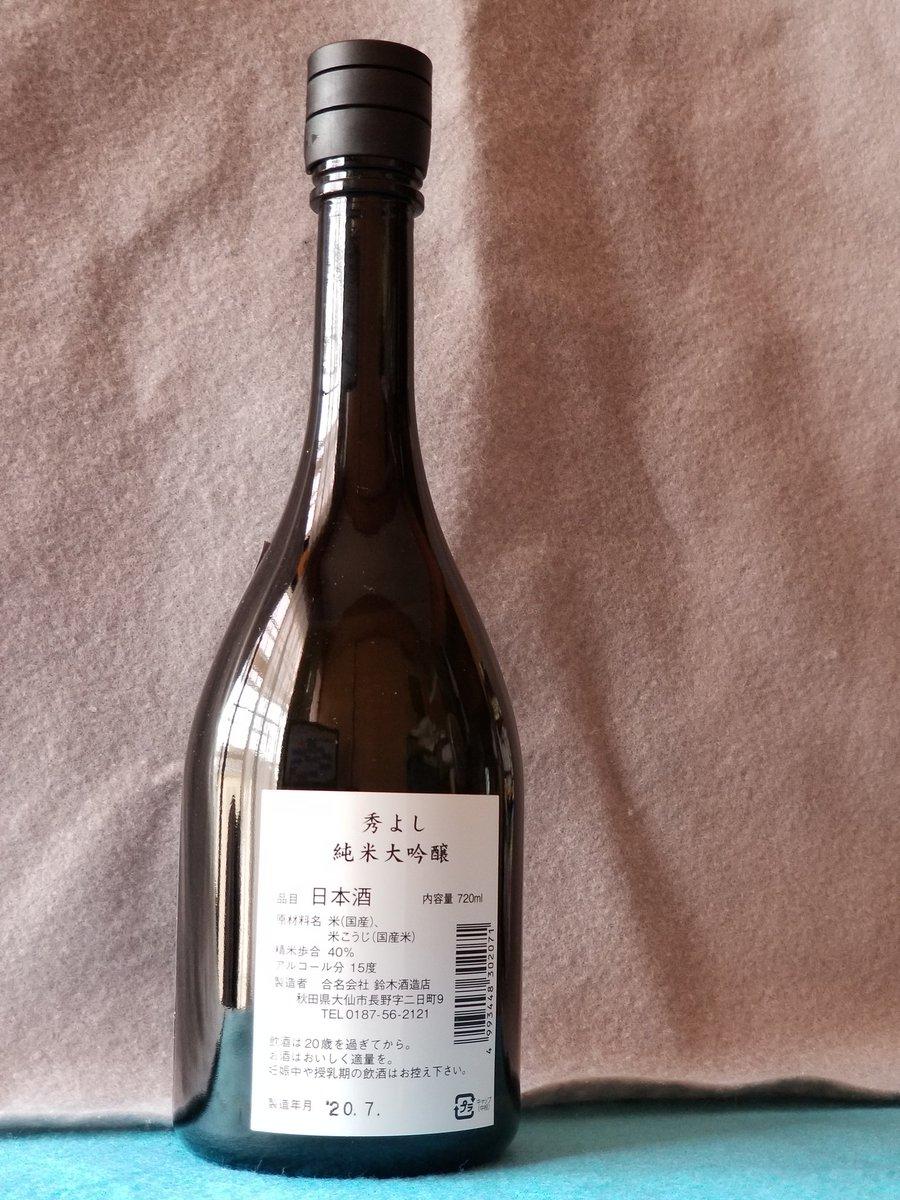 test ツイッターメディア - 今回、秋田県での仕入れの一本です✨✨✨  毎回 秋田に出かけると何本か仕入れて来ましたが 今回は、この一本です😊  大仙市 鈴木酒造店様の秀よし 純米大吟醸です  開封が楽しみですよ~🤗✨✨✨✨ https://t.co/UGQuMvVspg