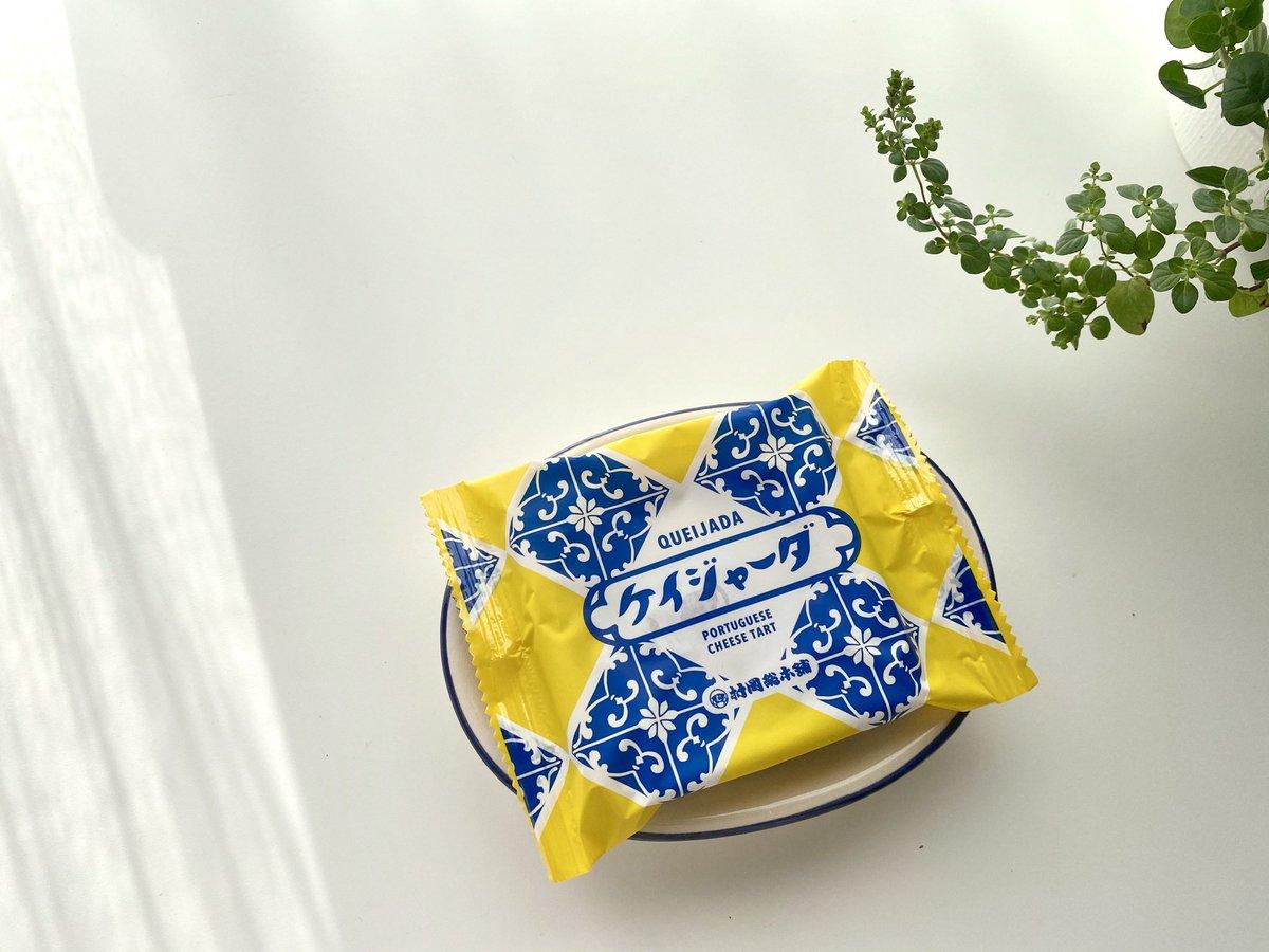 test ツイッターメディア - 風立ちぬを眺めていたらシベリアが食べたくなり買ってきました。 佐賀県の小城にある創業明治32年の小城羊羹で知られている村岡総本舗さんで最近シベリアが販売されています。 パッケージ、箱がステキです。 オンラインストアでも購入可能。 ケイジャーダもおいしいヨ。 #シベリア #村岡総本舗 https://t.co/fNjqW7OkrZ