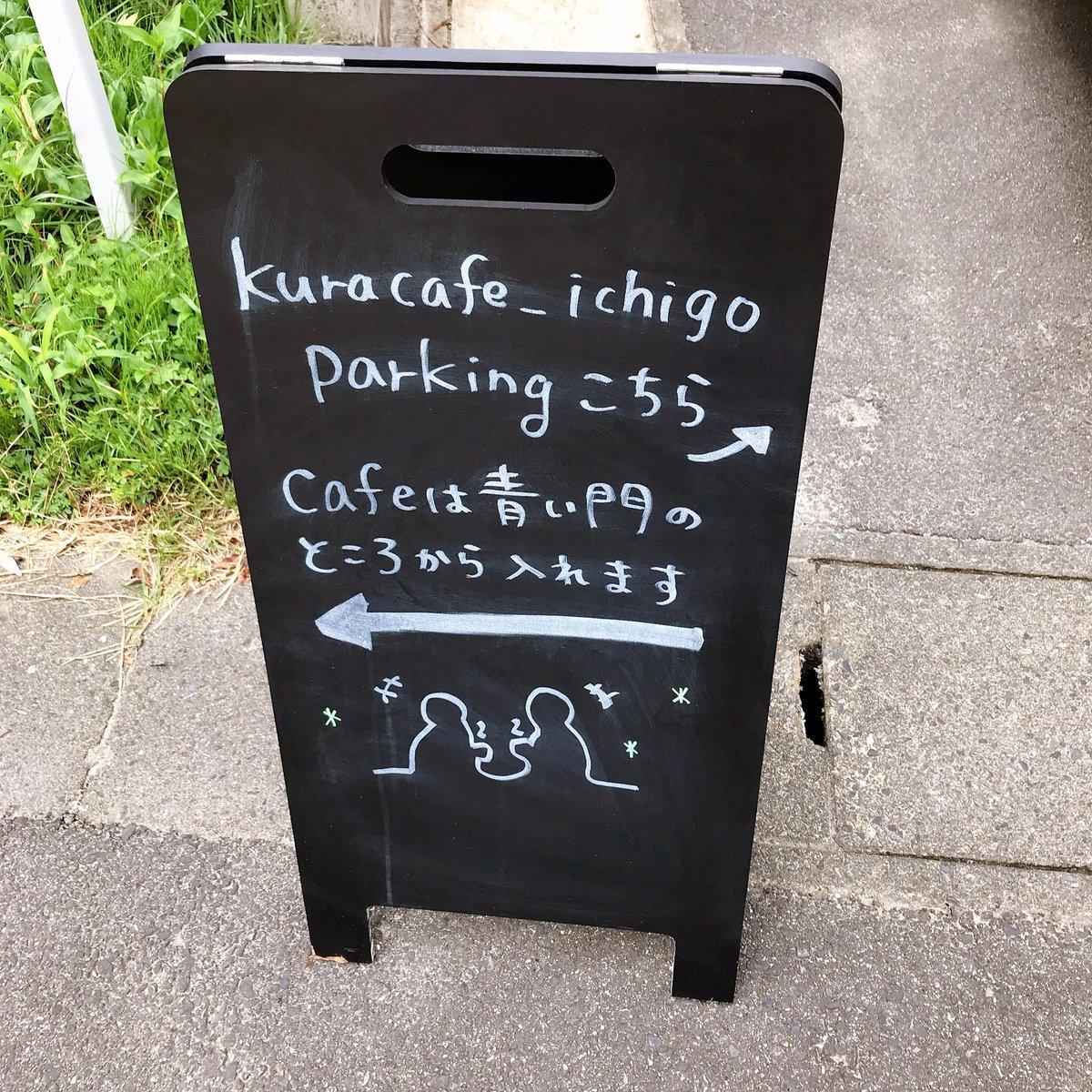test ツイッターメディア - 【期間限定】岡崎市で日本酒を作る 柴田酒造さんの蔵cafe一合 今日が最終日です!  岡崎の老舗酒蔵さんが 期間限定で運営しています! 人里離れた山奥にあって 岡崎ってこんなに広いんだって思いますよ〜😊 ドライブついでにどうぞ!🚗  甘酒バナナスムージー🍌 白桃のジェラート🍑 いただきました! https://t.co/SWr7ACnvMA