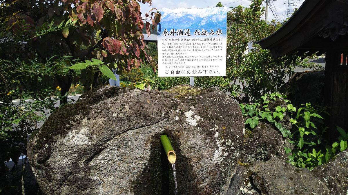 test ツイッターメディア - 群馬県道の駅 川場田園プラザ近く 日本酒・水芭蕉が 有名な永井酒造さんへ お伺いさせて頂きました。 色々説明頂き、 日本酒の奥深い世界 大変勉強なりました(^^) https://t.co/loeH1ISygF