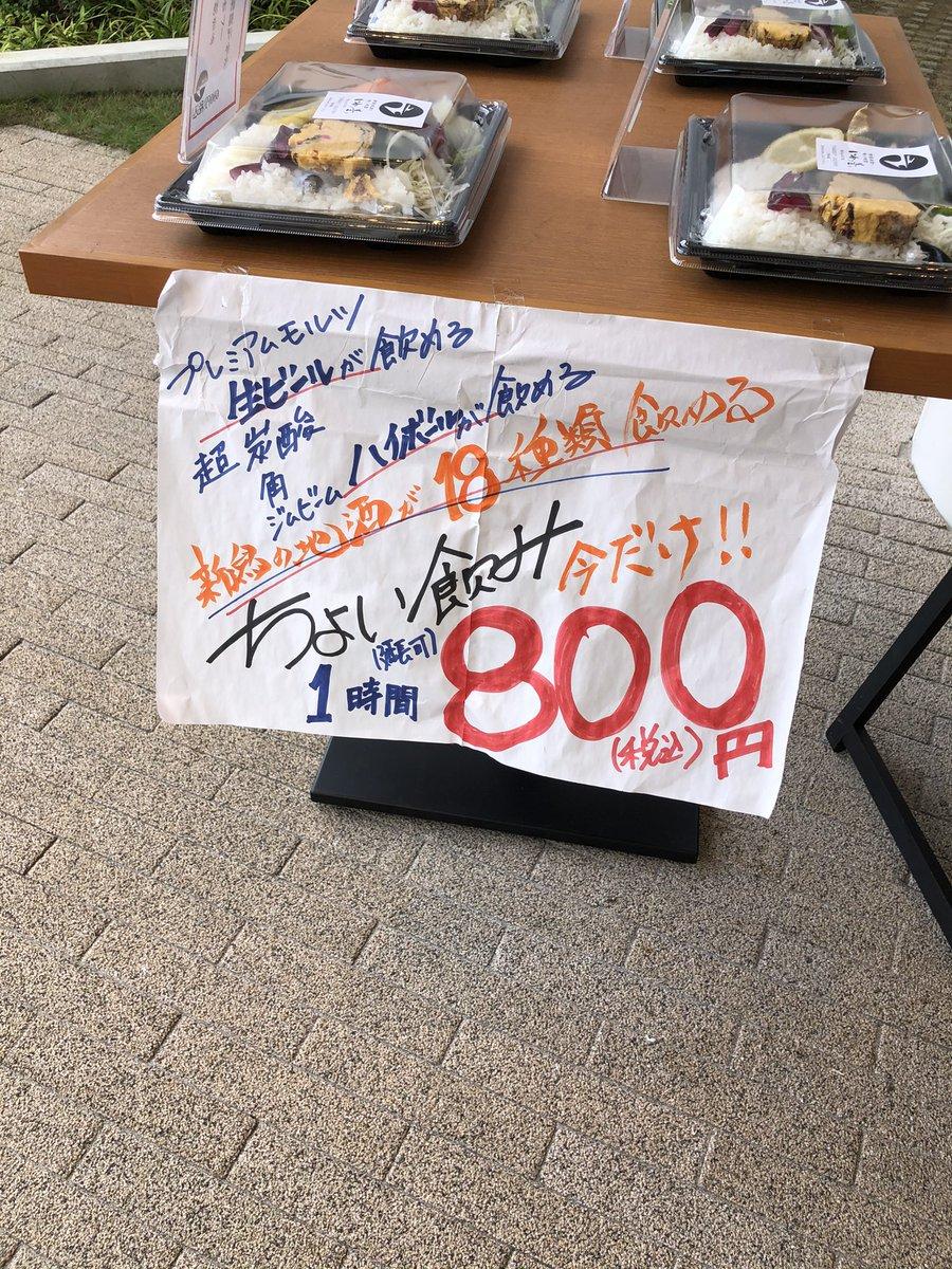 test ツイッターメディア - 横浜駅西口のシァルアネックス「いかの墨」では1時間800円で飲み放題やってます。プレモルも八海山も〆張鶴も村佑もたかちよも飲み放題。 https://t.co/6W1knjso0a