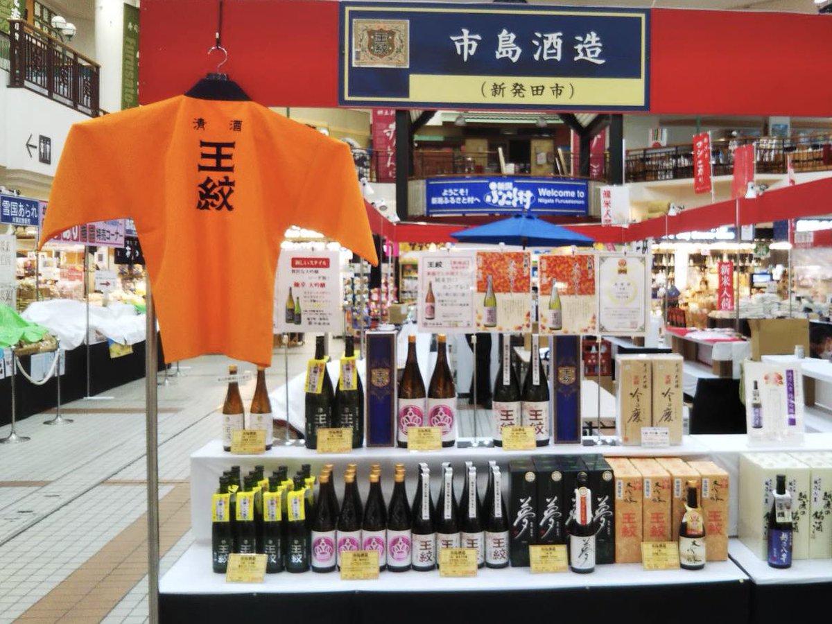 test ツイッターメディア - 4連休の試飲会、本日最終日です。 ・新潟ふるさと ・北方文化博物館  市島酒造のお酒を試飲いただけますが、新潟県内の酒蔵のお酒も種類豊富です。 新潟に出かけできたのなら、お土産は新潟のお酒でしょ! https://t.co/IxE2sgvjZZ