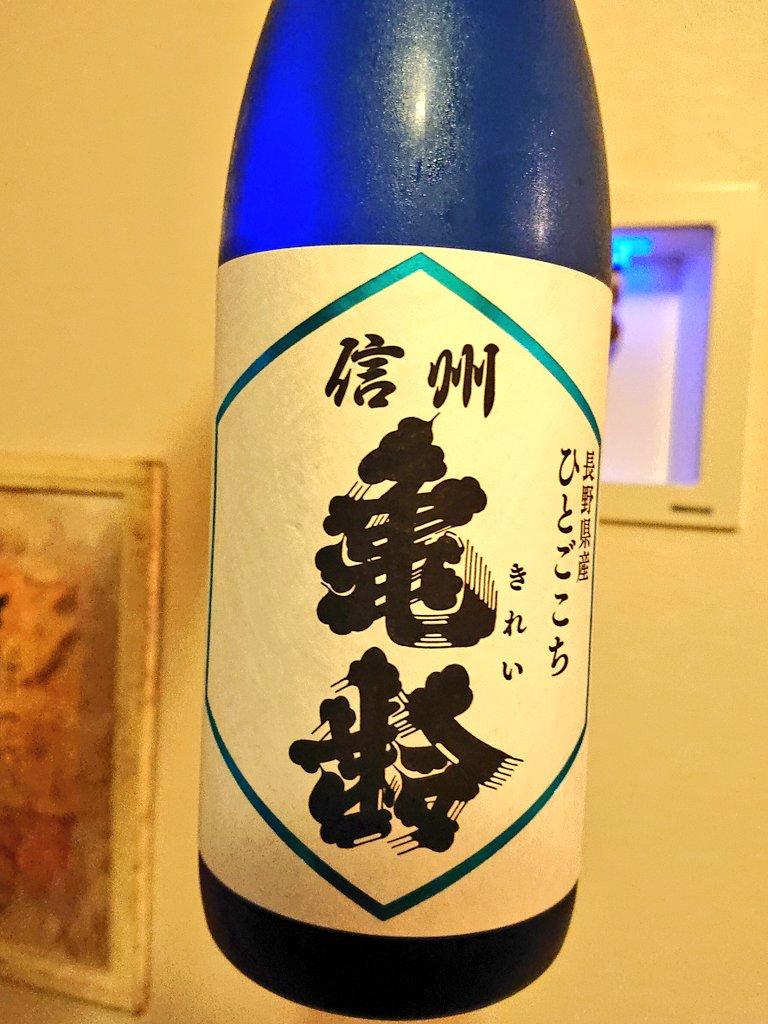 test ツイッターメディア - もう秋だけど… そろそろ日本酒のむかぁ🍶 信州亀齢 夏の純吟 ひとごこち #信州亀齢 https://t.co/nU5mrZfQ4T