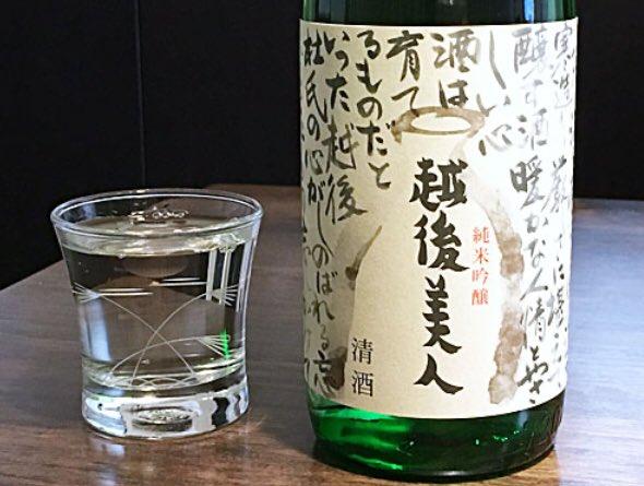 test ツイッターメディア - @SwimmingDuck000 なんて勿体無いことを……  越後美人……良い日本酒でっせ!! https://t.co/Zq0EccM183