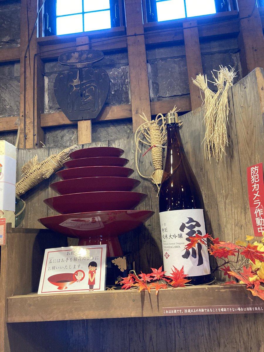 test ツイッターメディア - 秋の空と海豹みたいな雲❣️小樽田中酒造です120年ですって❣️お酒を作る過程でもう1度蒸留して70%の消毒液を買いに来ました。ついでにお摘みと果実酒と純米と…買ってしまった… https://t.co/esf9cT4IiT