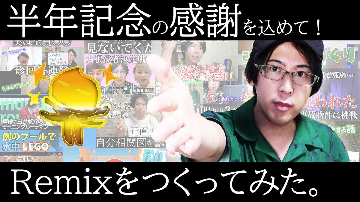 白井悠介の9月22日のツイッター画像