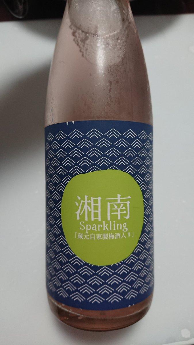 test ツイッターメディア - 神奈川の茅ヶ崎の方にある熊澤主酒造のスパークリング日本酒の梅酒。 スッキリした飲み口でゴクゴクいってしまう(´ω`) https://t.co/k1HJy4wzec